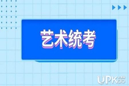 江苏省2022年高考艺术类专业统考时间安排是怎样的