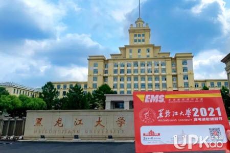 黑龙江大学2021年高考招生录取人数有多少