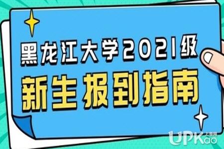 黑龙江大学2021级新生报到流程是怎样的(最新)