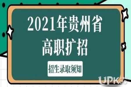 贵州省2021年高职扩招专项工作招生报名流程是怎样的