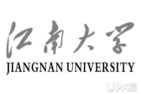江南大学2021年高考招生录取人数有多少(最新)