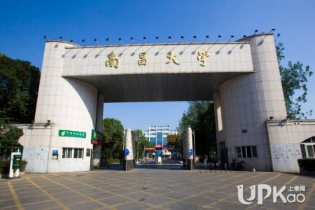 南昌大学2021年秋季学生报到时间安排是怎样的