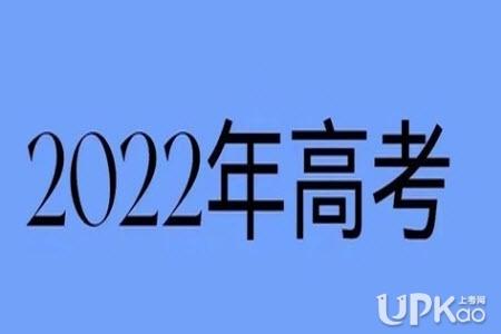 四川省2022年高考报名时间安排是怎样的(最新)
