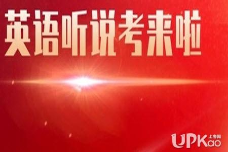 北京市高考英语听说机考要怎么准备才能提分