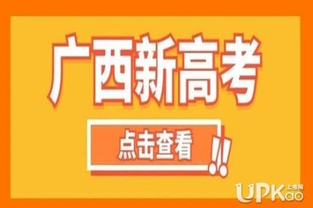 广西2021年高考综合改革的主要内容有哪些