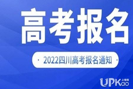 2022年四川省高考报名条件有哪些(最新)