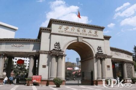 西安外国语大学2021年本科招生录取人数有多少
