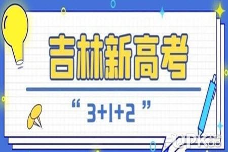 吉林省2024年普通高等学校招生改革的重要内容有哪些