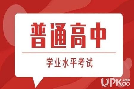 陕西省2022年高中学业水平考试报名办法是怎样的