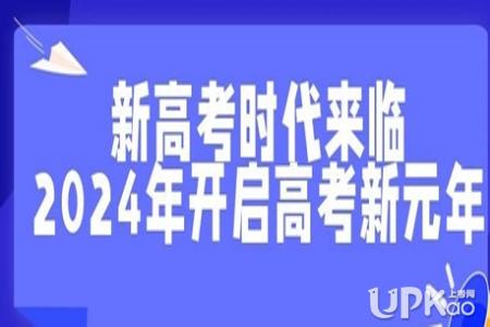 黑龙江省2024年高三将是第一批新高考的毕业生吗