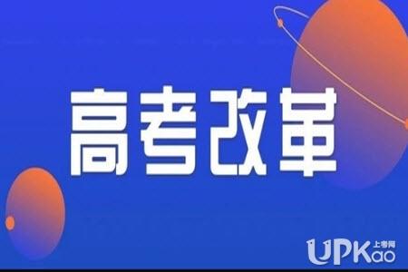 河南省新高考改革3+1+2选科模式什么时候进行