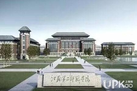 江苏第二师范学院是几本  江苏第二师范学院是公办学校吗
