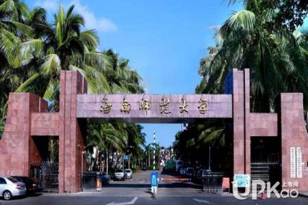 海南师范大学是一本还是二本 海南师范大学是211吗