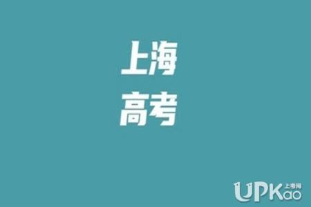 上海市与2022年高考相关的各项考试收费标准是怎样的