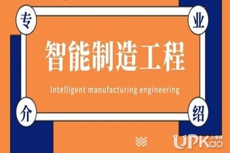 智能制造工程专业的就业前景怎么样