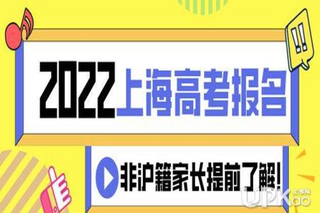 2022年高考非上海市户籍人员需要什么条件才能在沪报考