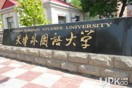 天津外国语大学2021年本科招生录取人数有多少