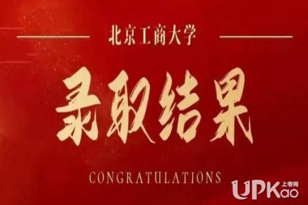 2021年北京工商大学本科招生录取了多少人