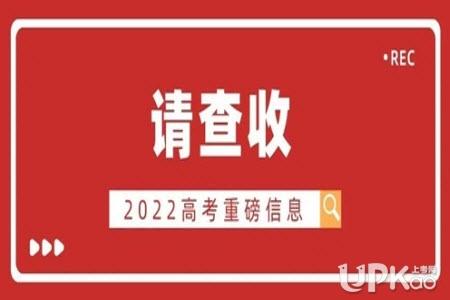 广东省2022年高考各类考生报名要准备哪些材料
