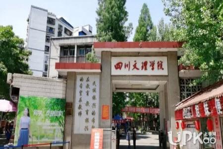 四川文理学院2021年本专科招生录取人数有多少