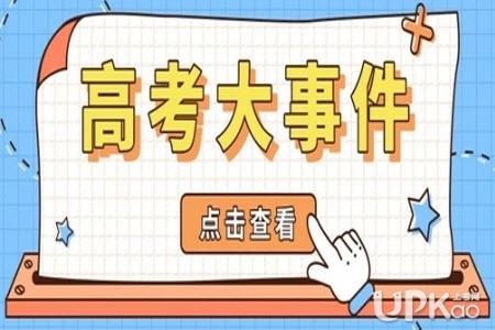 辽宁省2022年高考大事件有哪些 辽宁省2022年的高考时间轴