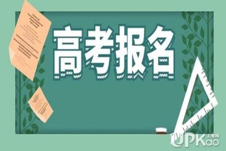 2022年广东省高考报名时间安排是怎样的(最新)