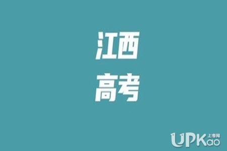 江西省2022年高考报名条件有哪些