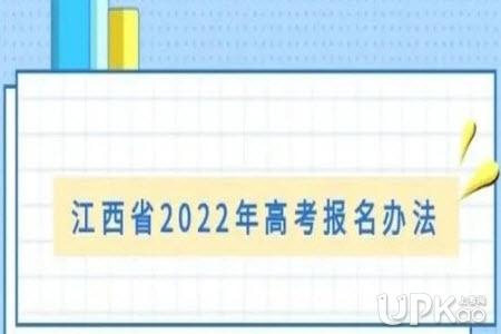 2022年江西省高考报名申请要准备哪些材料