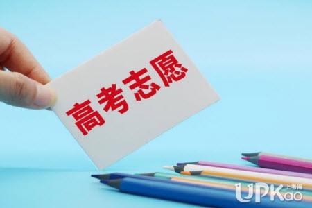 高考生填报志愿怎么参考往年的高校录取信息