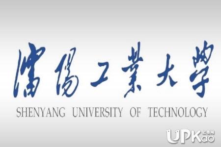 沈阳工业大学是211吗 沈阳工业大学的优势专业有哪些