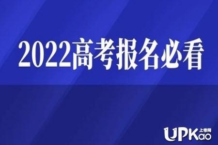 2022年湖南省高考报名时间安排是怎样的