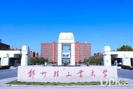 郑州轻工业大学是几本 郑州轻工业大学是公办吗