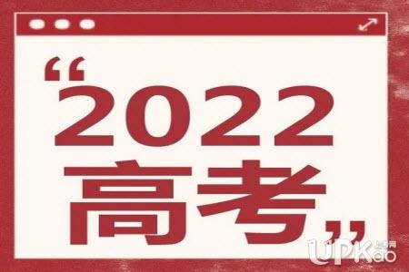 2022年安徽省高考报名时间确定了吗 2022年安徽省高考什么时候报名