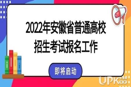安徽省2022年高考报名条件有哪些(最新)