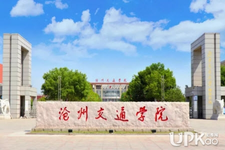 沧州交通学院是公办还是民办 沧州交通学院怎么样