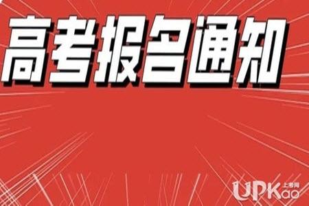 北京市2022年高考报名流程是怎样的(时间)
