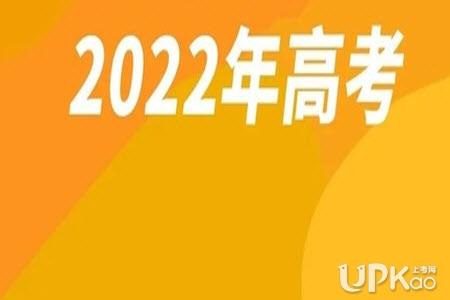 2022年福建省高考考试科目有哪些(最新)