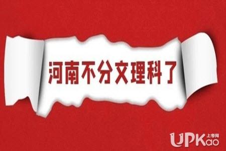 河南省开展的新高考改革选科要考虑哪些因素