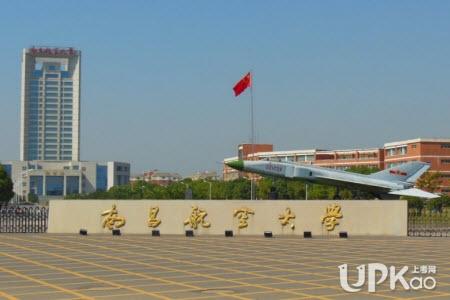 南昌航空大学是几本 南昌航空大学是211吗