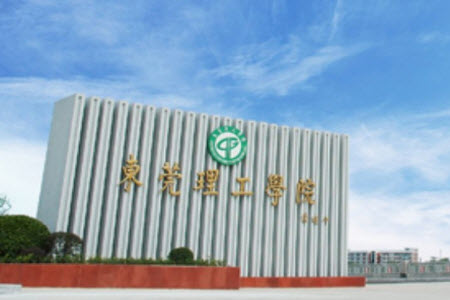 东莞理工学院2021年本科招生录取了多少人