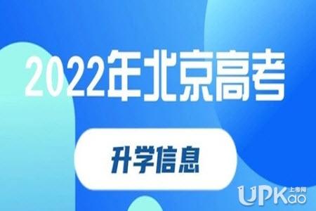 北京市2022年高考哪些人不能参加报名工作