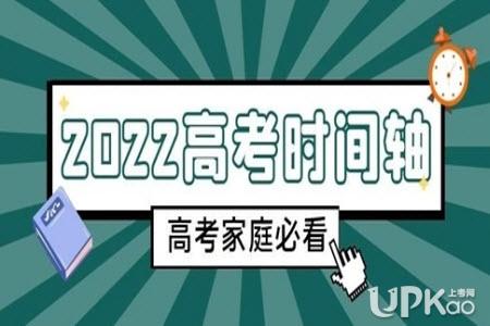 山西省2022年高考时间轴是怎样的 山西省2022年高考的大事件
