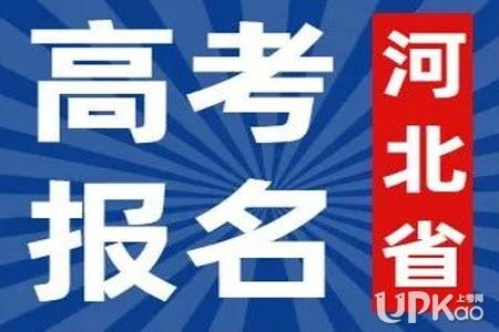 河北省2022年高考报名流程是怎样的(时间)