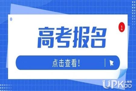 2022年贵州省高考各类考生报名办法是怎样的