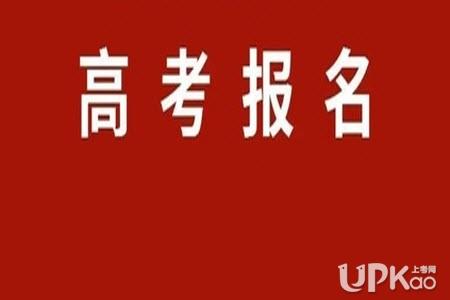 2022年辽宁省高考报名时间安排是怎样的(最新)