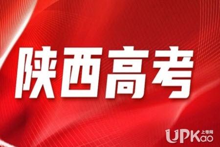 陕西省2022年高考报名办法是怎样的(时间安排)