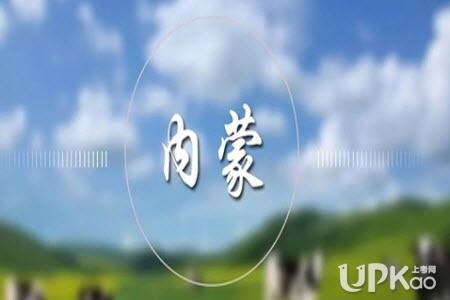 内蒙古2022年高考招生报名条件有哪些