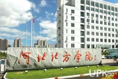 河北北方学院是公办还是民办 河北北方学院有哪些优势专业
