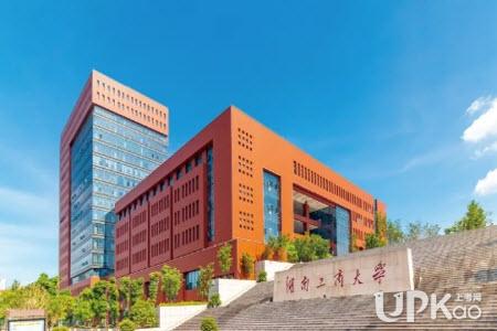 湖南工商大学是一本还是二本 湖南工商大学怎么样